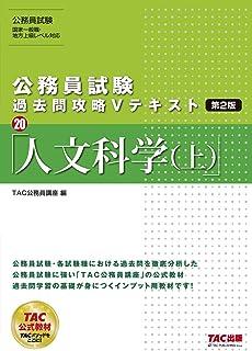 公務員試験 過去問攻略Vテキスト (20) 人文科学(上) 第2版