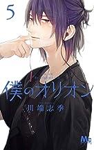 僕のオリオン 5 (マーガレットコミックス)