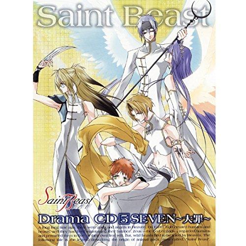 『ドラマCD「セイント・ビースト」 第5巻』のカバーアート