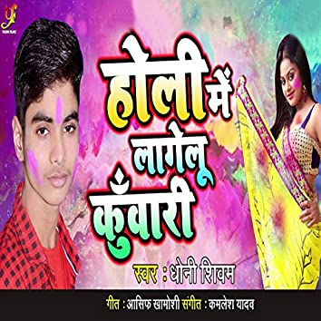 Holi Me Lagelu Kuwari - Single