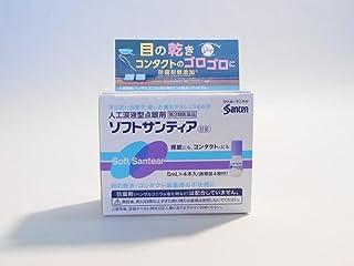 【第3類医薬品】ソフトサンティア 5mL×4 ×10