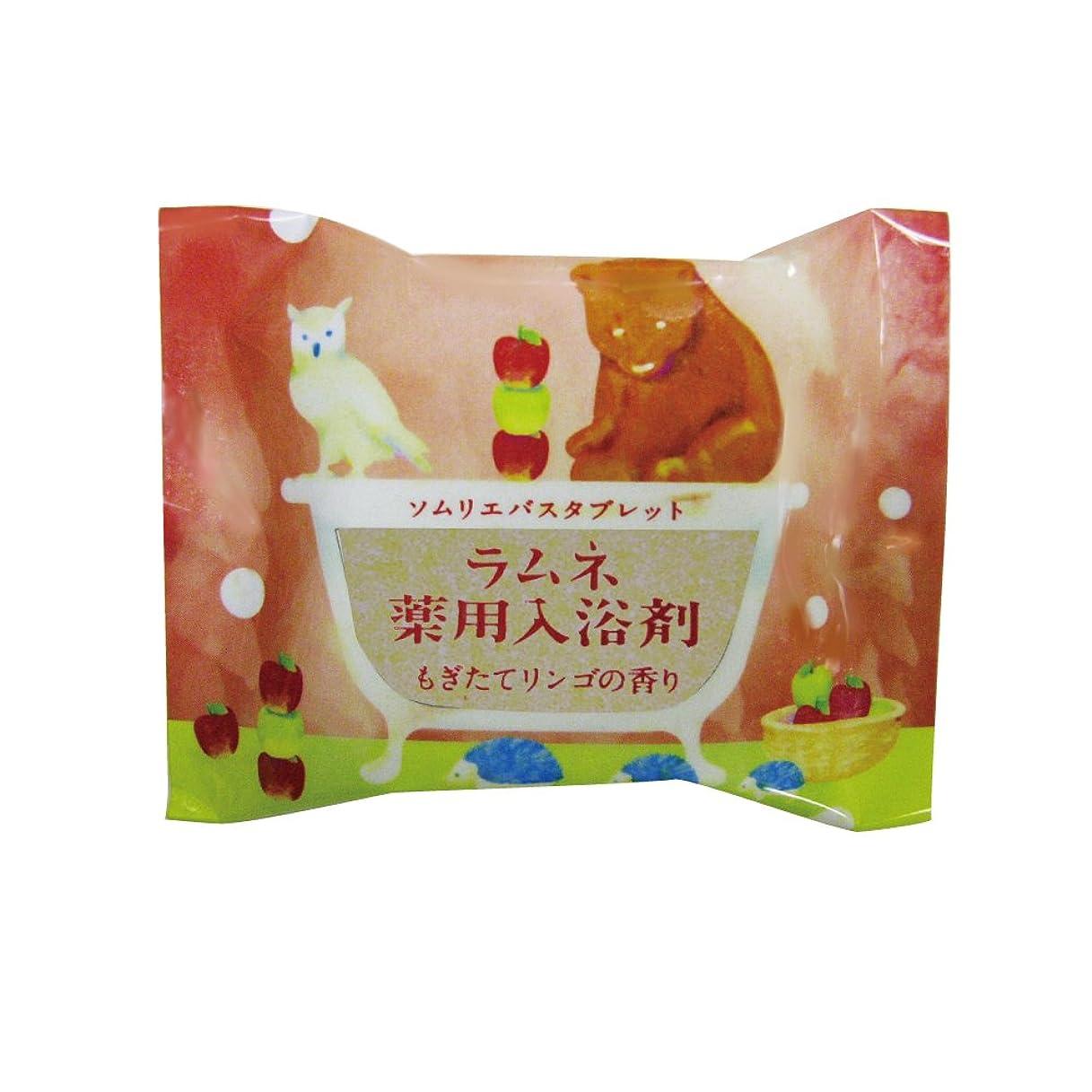 ペースト閉塞人口ソムリエバスタブレット ラムネ薬用入浴剤 もぎたてリンゴの香り 12個セット