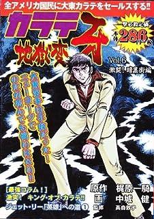 カラテ地獄変牙 vol.6 (BUNCH WORLD)