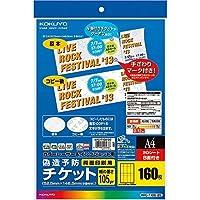 コクヨ カラーレーザー インクジェット 偽造予防チケット KPC-T108-20 Japan