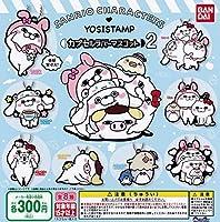サンリオキャラクターズ ヨッシースタンプ カプセルラバーマスコット2 [全8種セット(フルコンプ)] ガチャガチャ 10
