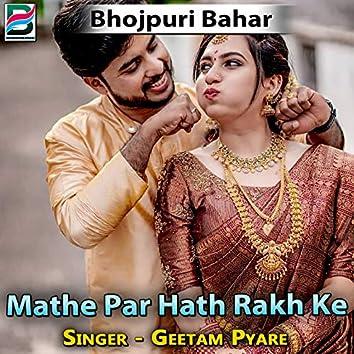 Mathe Par Hath Rakh Ke