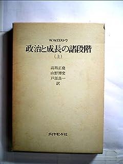 政治と成長の諸段階〈上〉 (1975年)