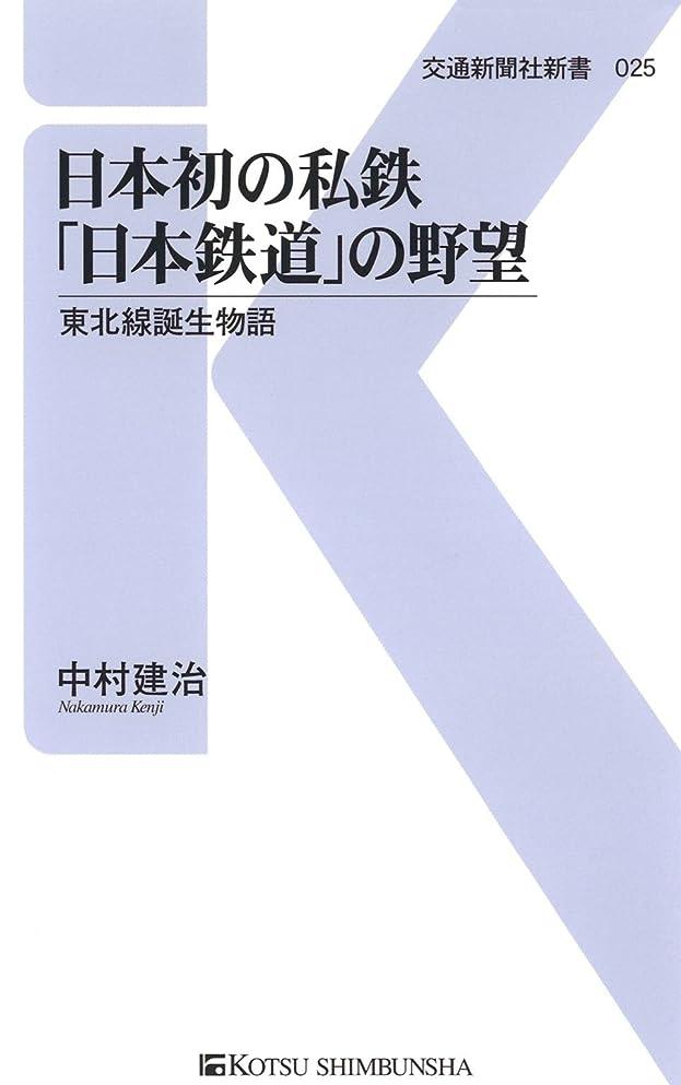 私絶えずで出来ている日本初の私鉄「日本鉄道」の野望 (交通新聞社新書)