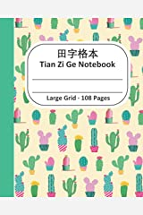 Tian Zi Ge Notebook, Large Grid,108 pages: Tianzige Writing Paper for Chinese Characters, 8''x10'', in Multi-Green Cactus Paperback