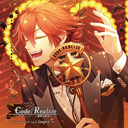 Code:Realize ~創世の姫君~ Character CD vol.4 インピー・バービケーン(初回生産限定盤)