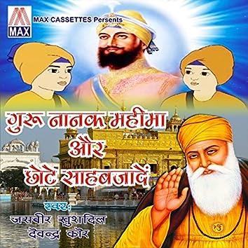 Guru Nanak Mahima Aur Chotte Sahabjade (Punjabi Devotional)