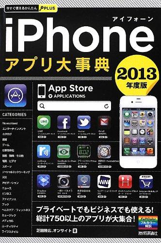 今すぐ使えるかんたんPLUS iPhoneアプリ大事典 2013年度版