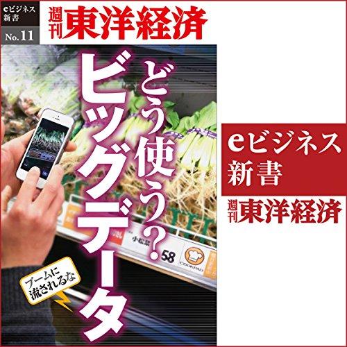 『どう使う?ビッグデータ (週刊東洋経済eビジネス新書 No.11)』のカバーアート