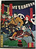 錦絵幕末明治の歴史〈4〉維新の内乱 (1977年)