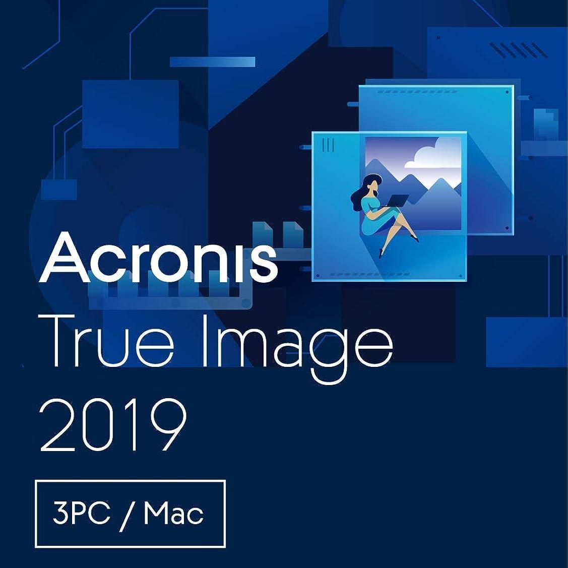 ドック経験的排出Acronis True Image 2019 | ダウンロード版 | 3台版