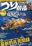 つり情報 2015年 3/1 号 [雑誌]