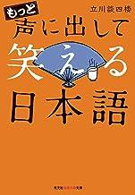 表紙: もっと声に出して笑える日本語 (光文社知恵の森文庫) | 立川 談四楼