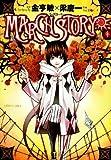 MARCH STORY (1) (サンデーGXコミックス)