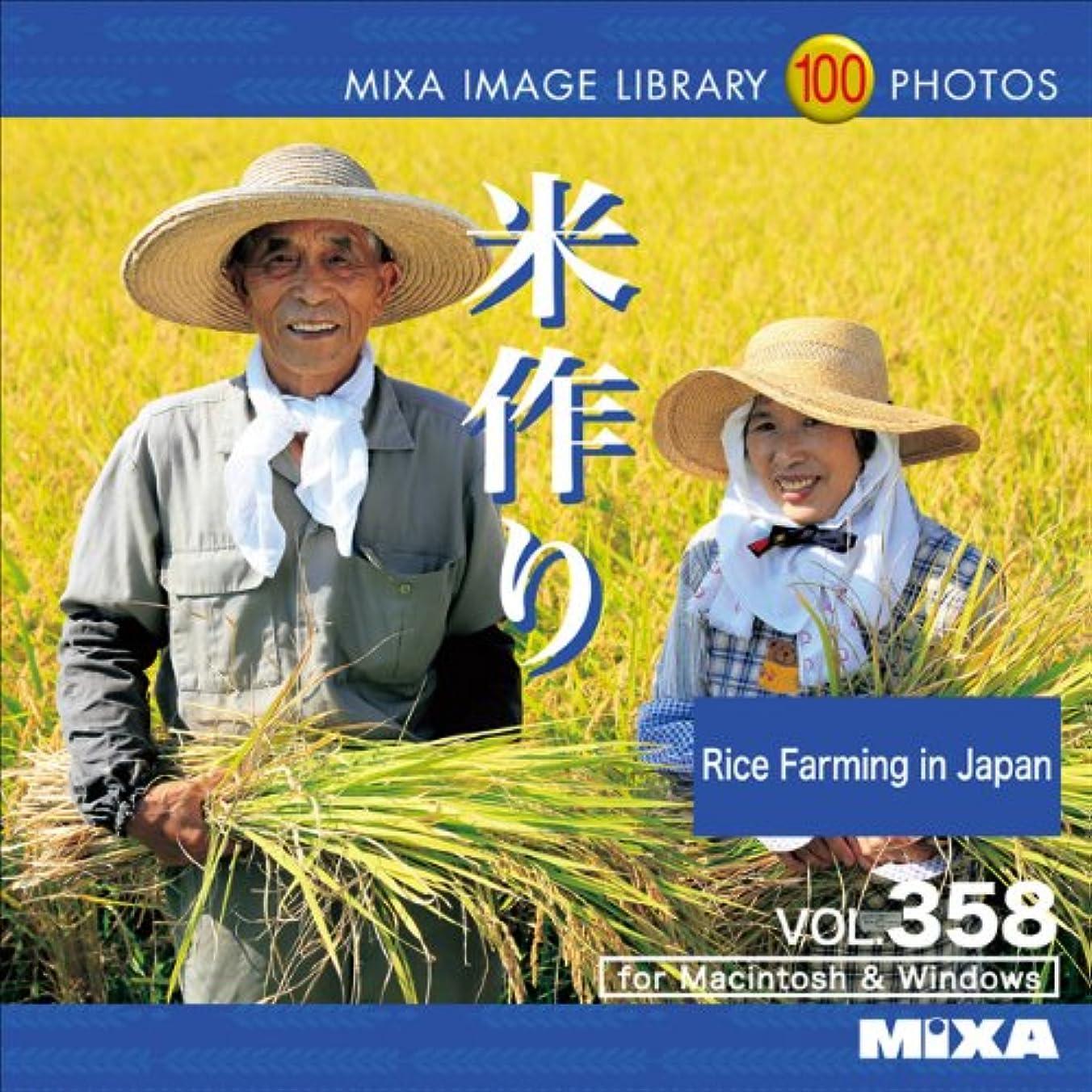 マニュアルフローティングの頭の上MIXA IMAGE LIBRARY Vol.358 米作り