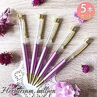 Ever garden ハーバリウムボールペン 中栓改良タイプ レジン 手作り キットセット 本体のみ 5本セット (ライトパープル5本セット)