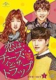 恋はチーズ・イン・ザ・トラップ DVD-SET1[DVD]