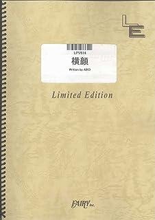 ピアノ&ヴォーカル 横顔/aiko (LPV614)[オンデマンド楽譜]