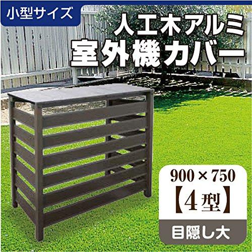 人工木 アルミ 室外機 カバー 4型 【 エアコン カバー アルミ すのこ おしゃれ 日除け 効果 養生 】