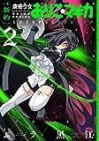 [新約]魔法少女おりこ☆マギカ sadness prayer 2巻 (まんがタイムKRコミックス)