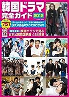 韓国ドラマ完全ガイド 2012 (COSMIC MOOK)