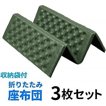 Aoakua コンパクトマット 折りたたみ 座布団 サウナマット レジャーマット 3枚セット 収納袋付