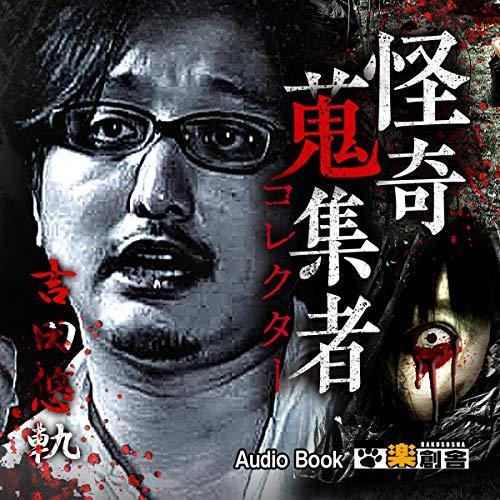 『吉田悠軌 怪奇蒐集者(コレクター)』のカバーアート