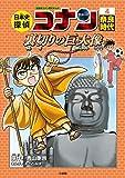日本史探偵コナン 4 奈良時代: 名探偵コナン歴史まんが