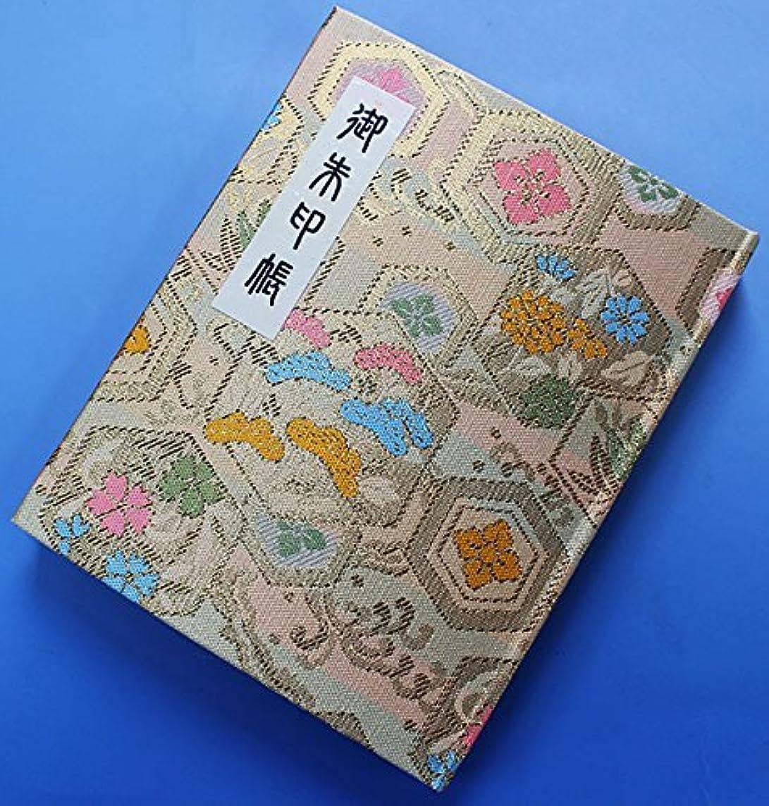 金襴表紙 ブック式 和紙 御朱印帳 (淡黄系)