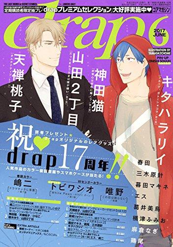 drap 2017年06月号 [雑誌] (drapコミックス)