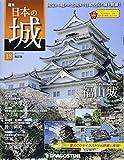 日本の城 改訂版 18号 (福山城) [分冊百科]