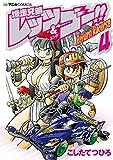 爆走兄弟レッツ&ゴー!! Return Racers!!(4) (てんとう虫コミックス)