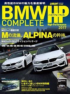 BMW COMPLETE ハイパフォーマンス 2017 (Gakken Mook)