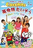 "CatChat英会話たいそう""Dan★sing★lish"" [DVD]"