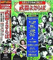 名作文学を映画で楽しむ 武器よさらば DVD10枚組 ACC-059