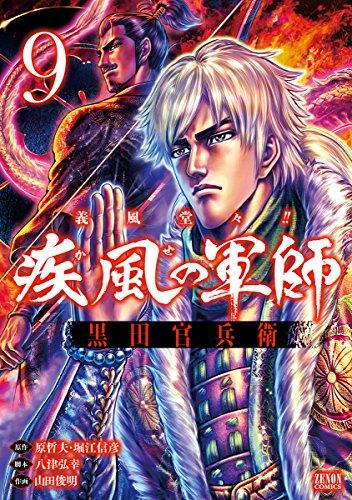 義風堂々!! 疾風の軍師 -黒田官兵衛- 9 (ゼノンコミックス)