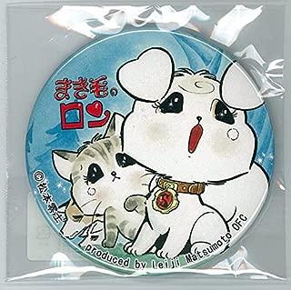 松本零士 缶バッジコレクション No.06 まき毛のロン