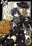 葬儀屋リドル 3巻 (デジタル版ガンガンコミックスONLINE)