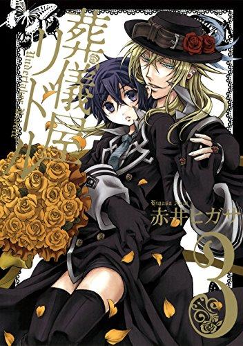 葬儀屋リドル 3巻 (デジタル版ガンガンコミックスONLINE) - 赤井ヒガサ