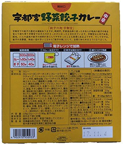 宮島醤油『宇都宮野菜餃子カレー』