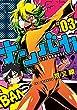 ナンバカ 3【フルカラー】 (comico)