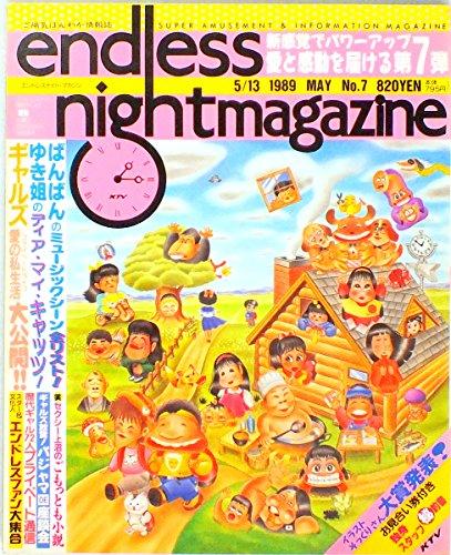 エンドレスナイト・マガジン 7