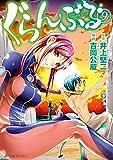 ぐらんぶる(9) (アフタヌーンコミックス)