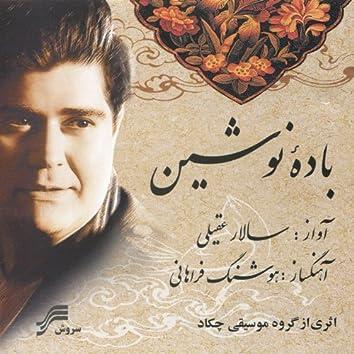 Badey -e- Nooshin (Iranian Traditional Music)