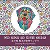 WILD ANIMAL AND FLOWER MANDALA 塗り絵 魔法の動物マンダラColoring Book for Adults: Anti-Stress Art Therapy For Adults リラックスするためのマダラについての感動的な引用を含む 紫の。 塗り絵 大人 ストレス解消とリラクゼーションのための