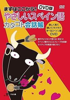 DVD版 やさしいスペイン語 カタコト会話帳 [DVD]